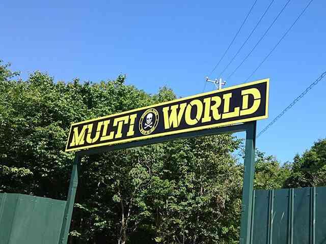 サバゲーフィールド MULTI WORLD(マルチワールド)