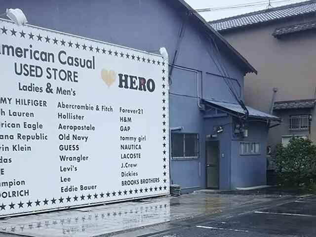 HEROウェアハウス
