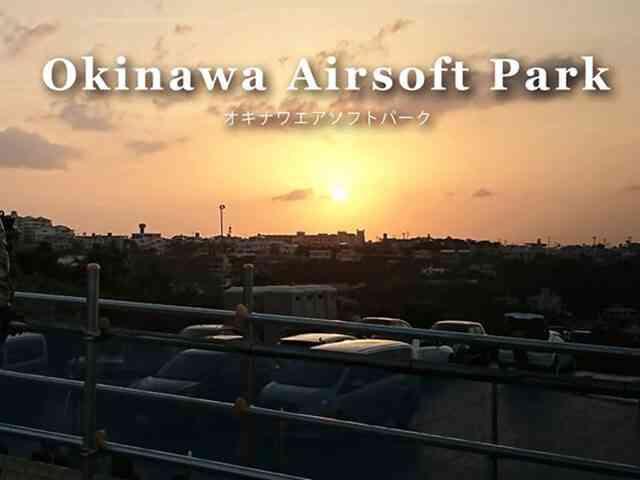 O.A.P(沖縄エアソフトパーク)