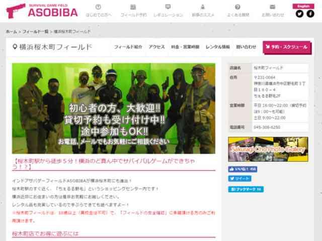 ASOBIBA横浜桜木町 フィールドレビュー
