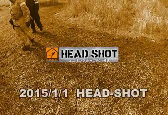 サバイバルゲーム動画紹介 HEAD SHOT