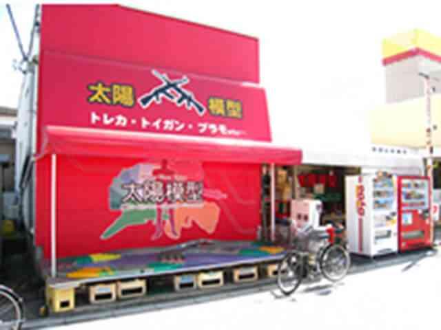 太陽模型 君津本店