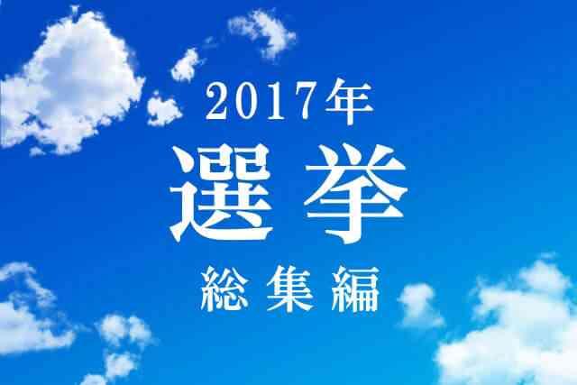 サバイバルゲームフィールド総選挙2017 総集編