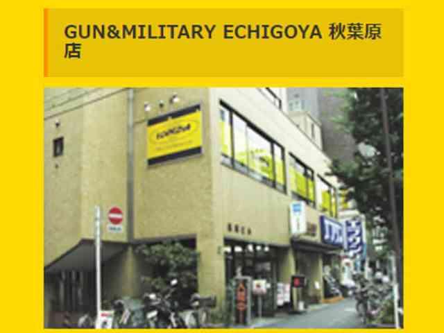 ショップレポート GUN&MILITARY ECHIGOYA秋葉原店