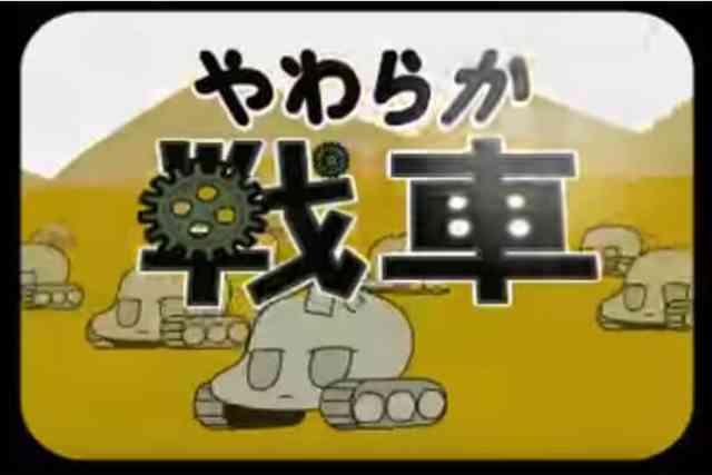 覚えていますか?「やわらか戦車」
