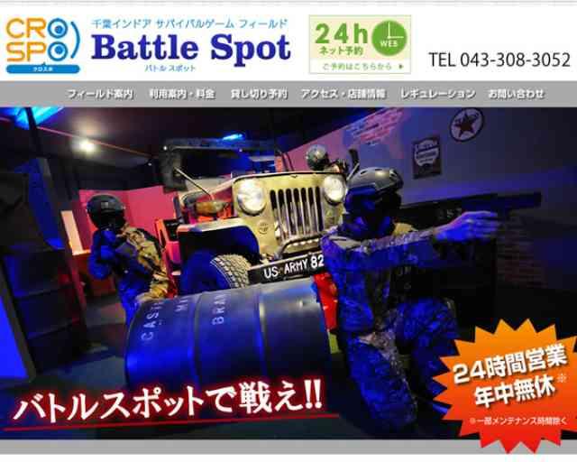 実際の戦場の様な緊迫感あるフィールド【クロスポ バトルスポット体験レポ】