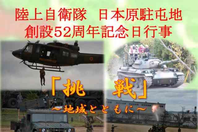 機動戦闘車お披露目!日本原駐屯地52周年記念行事【自衛隊イベント】
