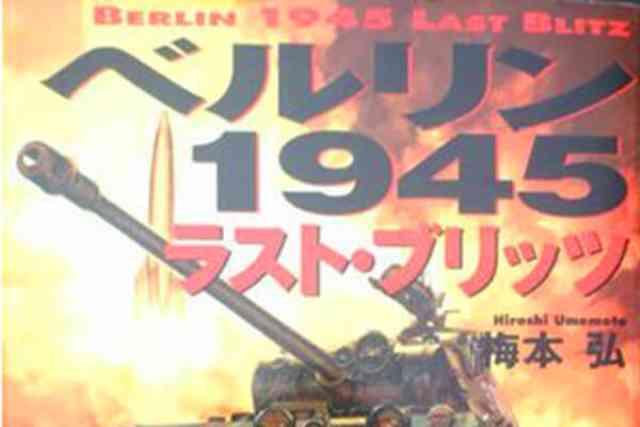 徹底した取材によって独ソ戦末期のリアリズムを描写「ベルリン1945」