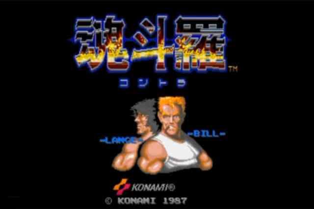 コナミの名作ゲーム「魂斗羅」