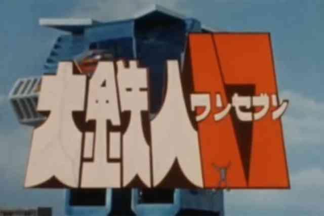 ミリタリー色濃厚?「大鉄人17」レッドマフラー隊の思い出