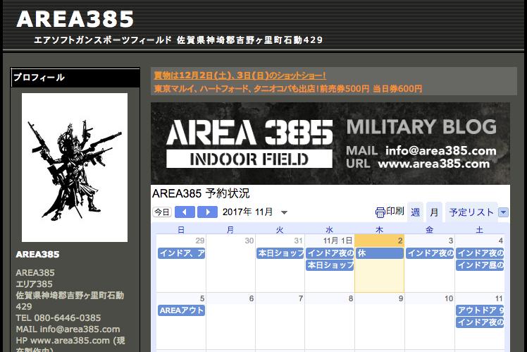 エアソフトガンスポーツフィールド AREA385