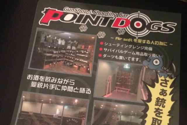 大阪 ポイントドッグスさんで飲みながら撃ってきました!