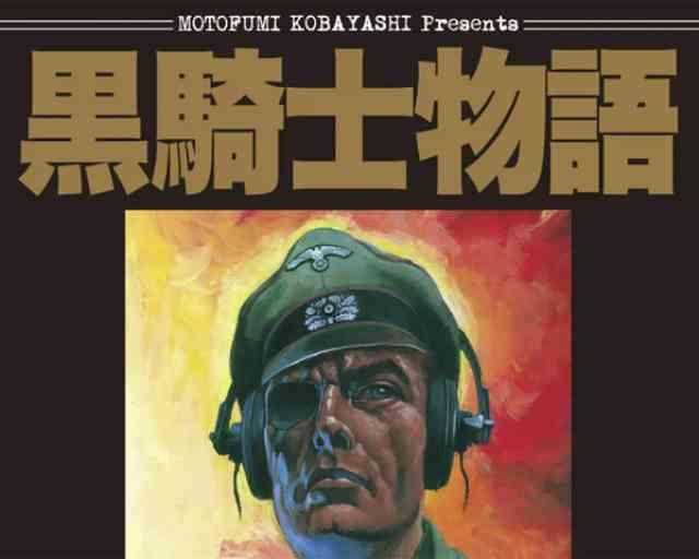 ドイツ軍人の熱い生き様が読める戦車漫画「黒騎士物語」