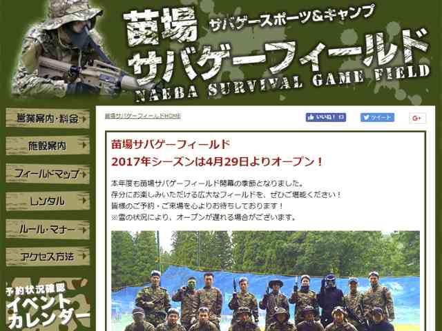 新潟県「苗場サバゲーフィールド」レポート
