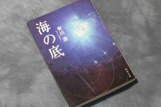 JCが夢中になった本格派ミリタリー小説「海の底」