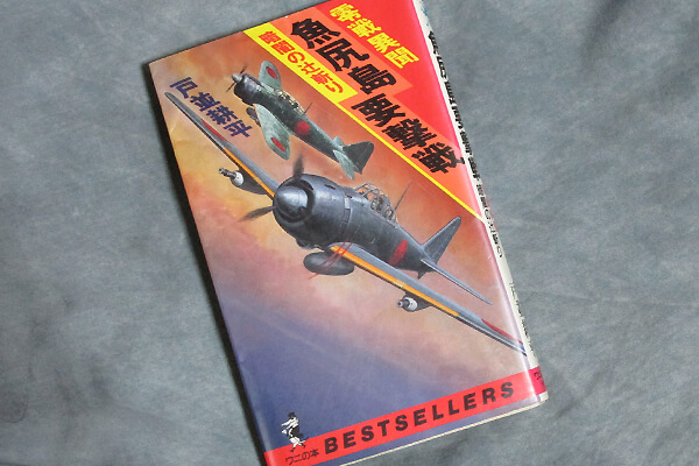 要撃戦を強烈なディテールで描く「魚尻島要撃戦 零戦異聞 暗闇の辻斬り」