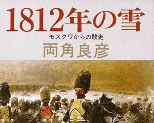 英雄ナポレオンはいかに戦いそして敗れたのか「1812年の雪」