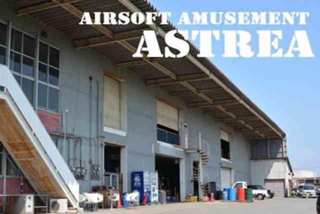 ASTREA(アストレア)でサバゲーしてきました