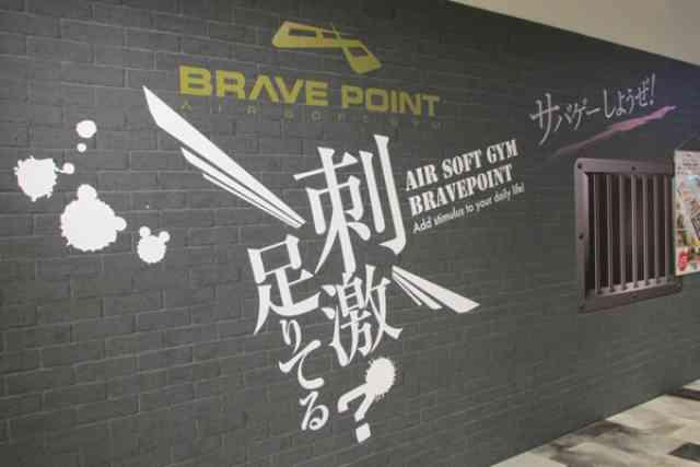 BravePoint台場店
