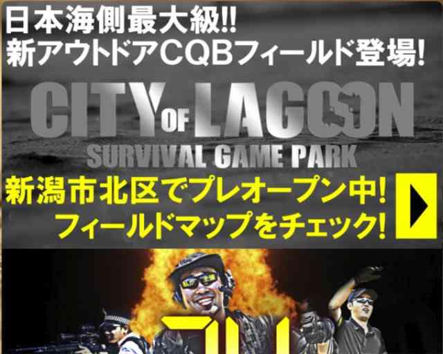新潟市フィールド「City of Lagoon」が1年で閉鎖され寂しい!