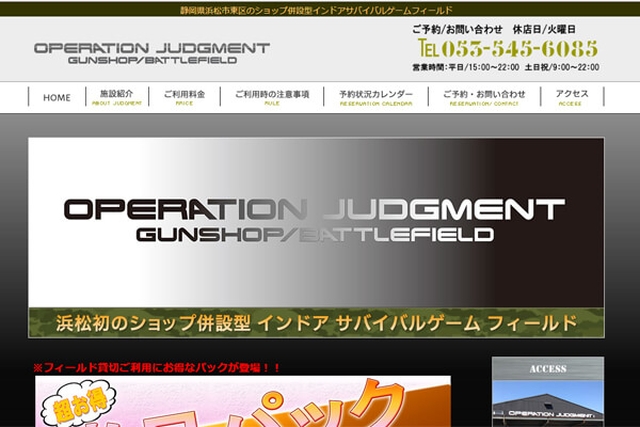 静岡のサバゲフィールド「オペレーションジャッジメント」で遊んできました
