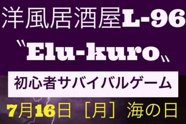 初心者サバイバルゲーム ~洋風居酒屋L-96 主催〜 in 新百合ヶ丘 OPS