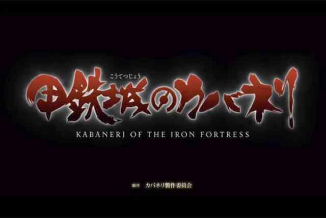 和製スチームパンク・サバイバルアクションアニメ「甲鉄城のカバネリ」