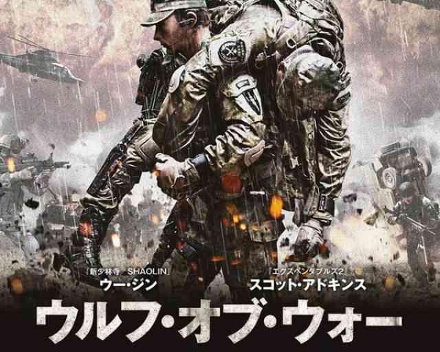 中国軍特殊部隊が主役の映画「ウルフ・オブ・ウォー ネイビー」