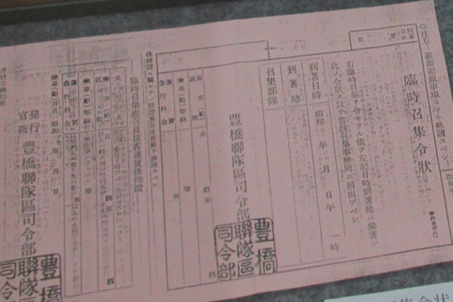 昭和20年に赤紙が届いて