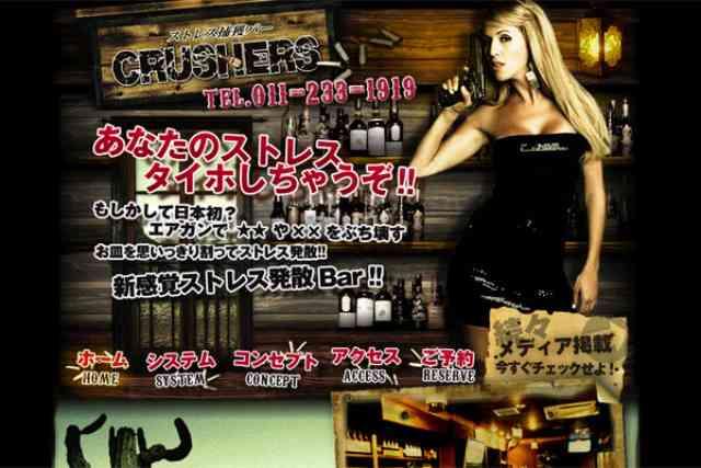 札幌のシューティングバー CRUSHERS に行ってきた