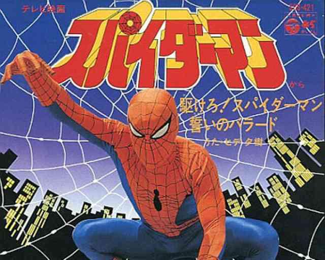 東映版スパイダーマンの思い出!