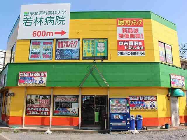 宮城県仙台市の仙台フロンティアは活気のある良いお店です
