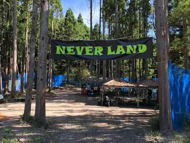 NEVER LAND(ネヴァーランド)