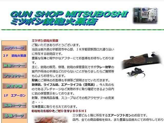 栃木県のミツボシ鉄砲火薬店に行ってきました