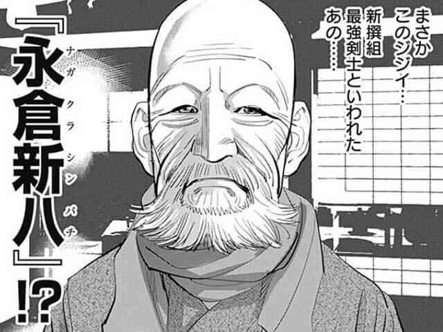 ゴールデンカムイ「永倉新八」の実像