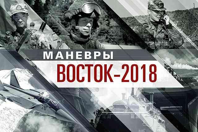 ロシアの軍事演習「ボストーク(東方)2018」