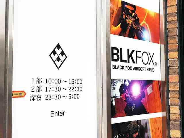 東京福生市のBLKFOXでインドアサバゲしてきました