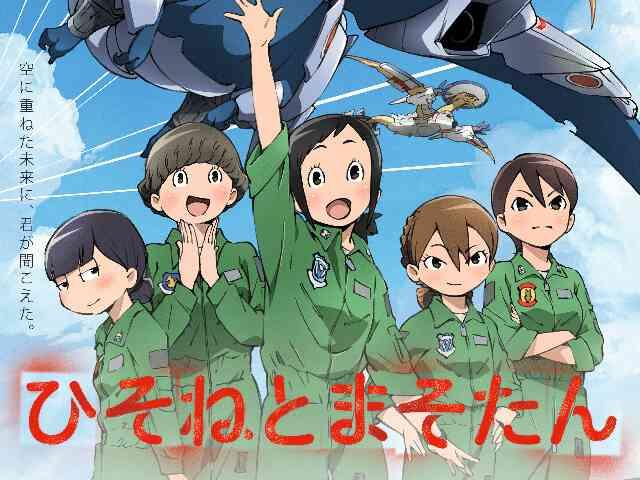航空自衛隊とドラゴンのアニメ「ひそねとまそたん」