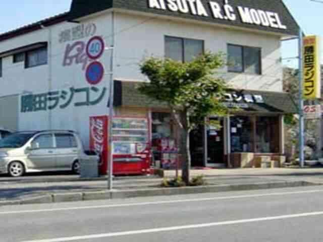 勝田ラジコン模型