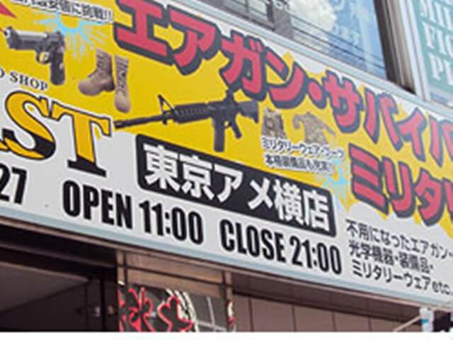 FIRST 東京アメ横店