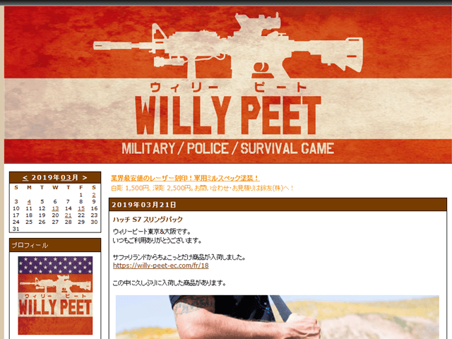 WILLY-PEET 大阪店