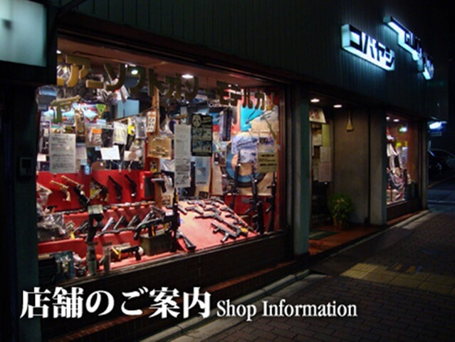 小林鉄砲火薬店