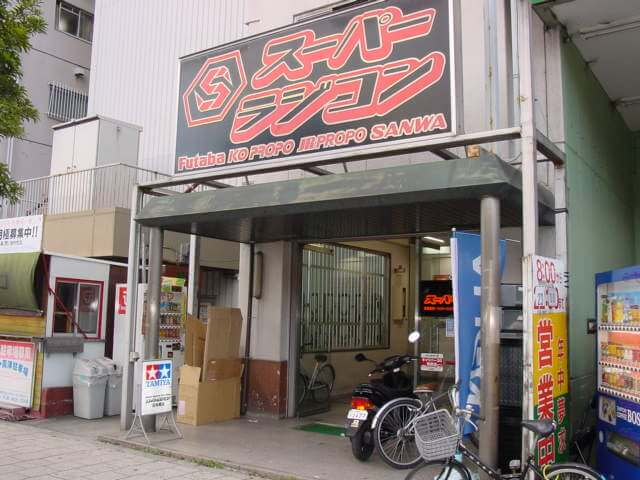 スーパーラジコン大阪日本橋店