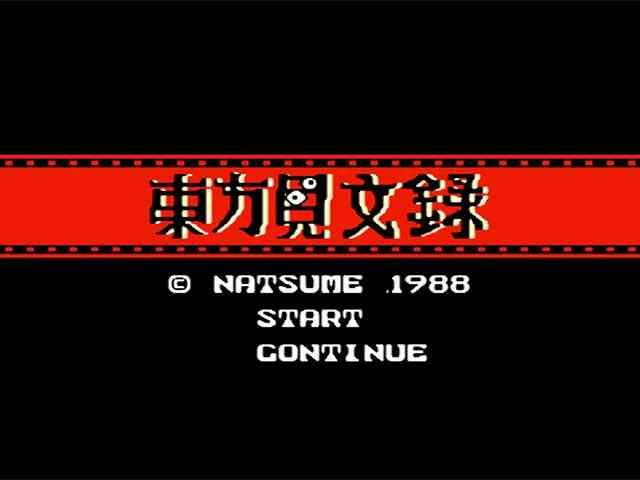 ナツメのファミコン時代の名作ゲーム「東方見文録」