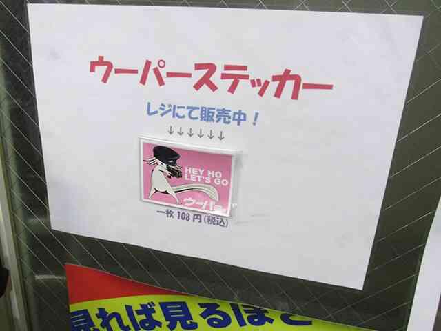 新横浜のGun&Hobby ウーパー へ行ってきました!