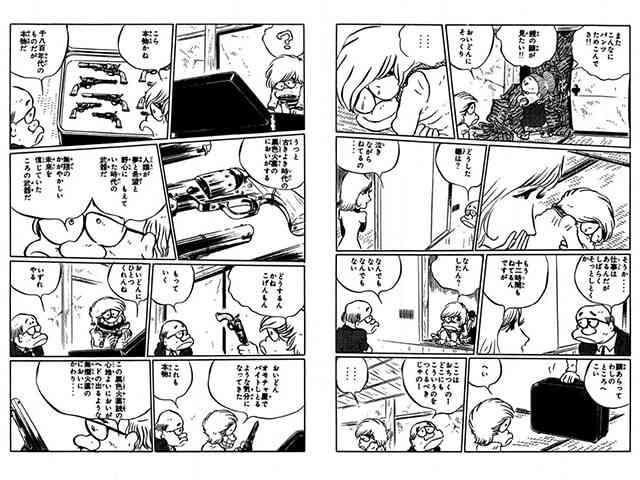 ワダチ 松本零士 週刊少年マガジン