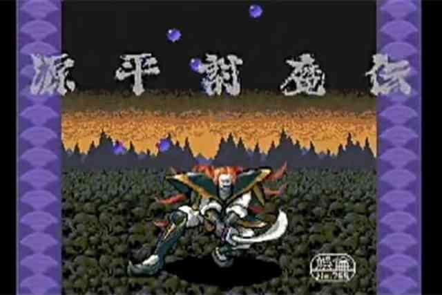 ほんとうにあった?「源平討魔伝」の怖い話